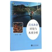 淡水渔业环境与水质分析/湖州农民学院农业技术推广系列丛书