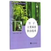 竹子主要病虫防治技术/湖州农民学院农业技术推广系列丛书