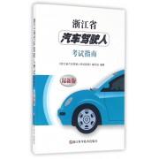 浙江省汽车驾驶人考试指南(附光盘最新版)