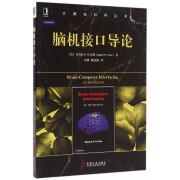 脑机接口导论/计算机科学丛书