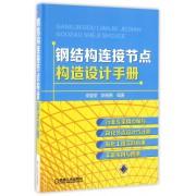 钢结构连接节点构造设计手册(精)