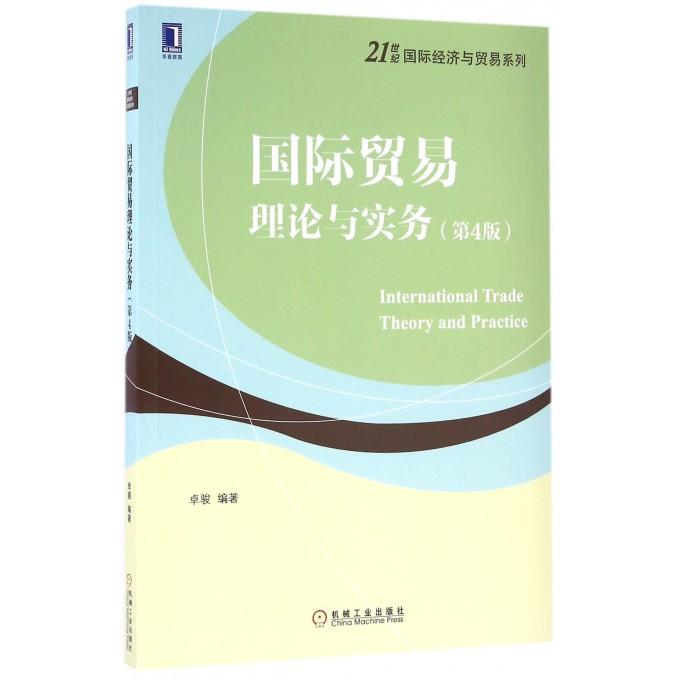 国际贸易理论与实务(第4版)/21世纪国际经济与贸易系列