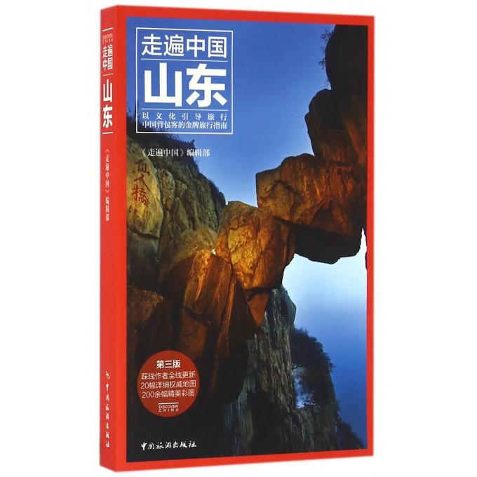 山东(第3版)/走遍中国