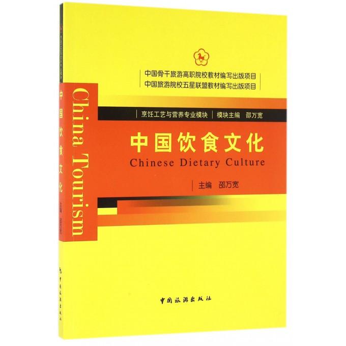 中国饮食文化(烹饪工艺与营养专业模块)