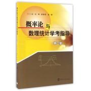 概率论与数理统计学考指导(第2版)