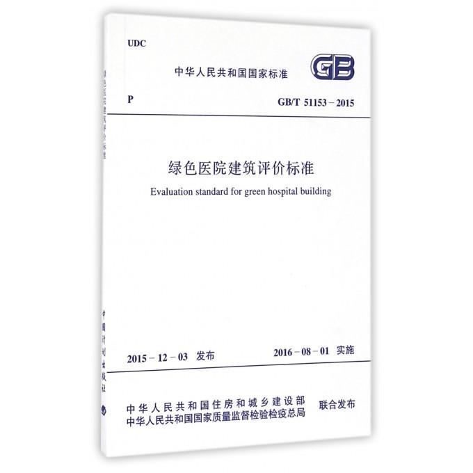 绿色医院建筑评价标准(GB\T51153-2015)/中华人民共和国国家标准