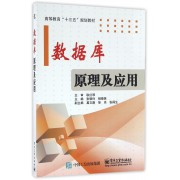数据库原理及应用(高等教育十三五规划教材)