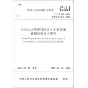 生活垃圾填埋场防渗土工膜渗漏破损探测技术规程(CJJ\T214-2016备案号J1269-2016)/中华人民共和国行业标准