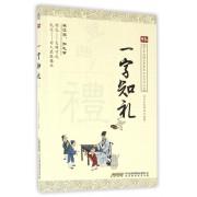 一字知礼/字知系列丛书/中华文明汉字库