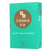 精选汉语波斯语词典