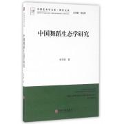 中国舞蹈生态学研究/博导文丛/中国艺术学文库