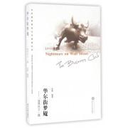 华尔街梦魇--商界风云篇(英汉对照)/当代国际商务文化阅读丛书