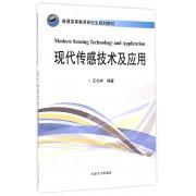 现代传感技术及应用(普通高等教育研究生规划教材)