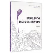 中国电影产业国际竞争力测度研究/中国传媒大学青年学者文丛