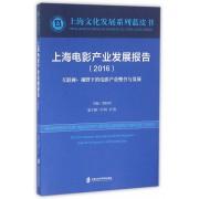 上海电影产业发展报告(2016互联网+视野下的电影产业整合与发展)/上海文化发展系列蓝皮书