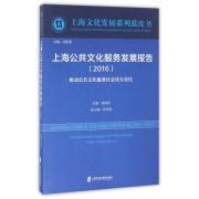 上海公共文化服务发展报告(2016推动公共文化服务社会化专业化)/上海文化发展系列蓝皮书