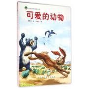 可爱的动物(精)/奇妙世界发现之旅