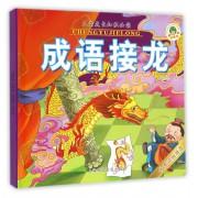 成语接龙(精装珍藏版)(精)/儿童成长知识必读