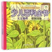 天文地理植物园地(精装珍藏版)(精)/少儿百科全书/儿童成长知识必读