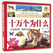 动物世界植物天地(精装珍藏版)(精)/十万个为什么/儿童成长知识必读