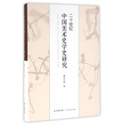 二十世纪中国美术史学史研究