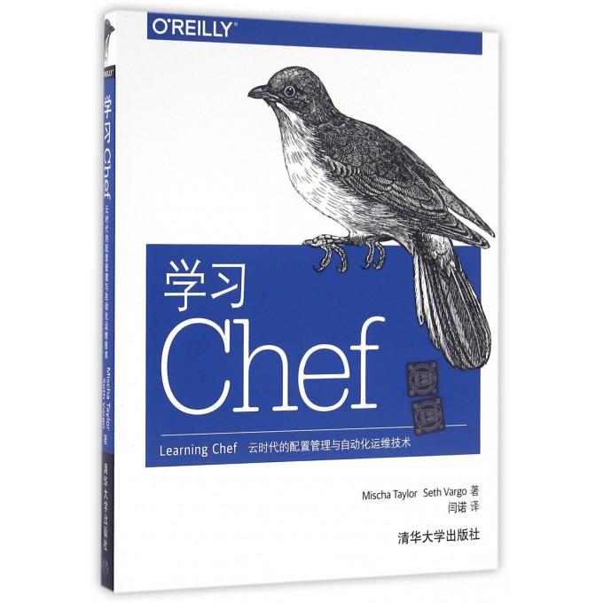 学习Chef(云时代的配置管理与自动化运维技术)