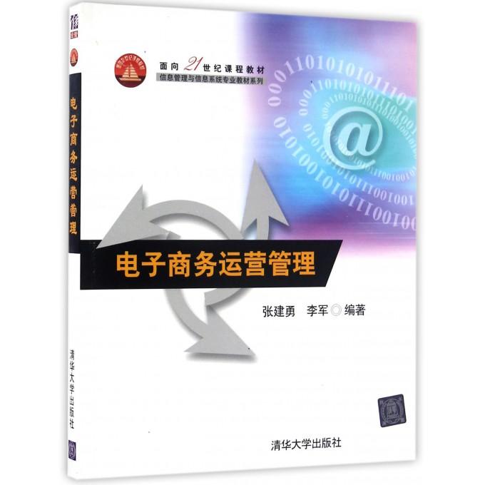 电子商务运营管理(面向21世纪课程教材)/信息管理与信息系统专业教材系列