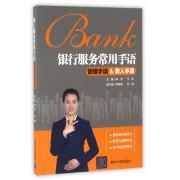 银行服务常用手语(管理手语&聋人手语)
