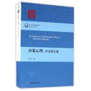 决策心理--齐当别之道/当代中国心理科学文库