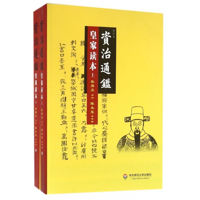 资治通鉴皇家读本(上下修订本)