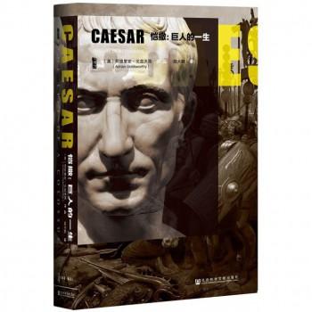 恺撒--巨人的一生(精)