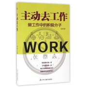 主动去工作(做工作中的积极分子)