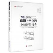 2016中国上市公司业绩评价报告(精)/中国智库
