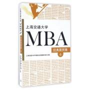 上海交通大学MBA经典案例集(6)