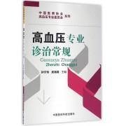 高血压专业诊治常规/中国医师协会高血压专业委员会系列