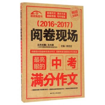 *亮眼的中考满分作文(2016-2017畅销加强版)/阅卷现场