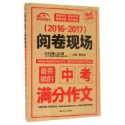 最亮眼的中考满分作文(2016-2017畅销加强版)/阅卷现场