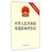 中华人民共和国环境影响评价法(2016最新修正版)