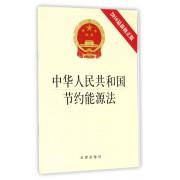 中华人民共和国节约能源法(2016最新修正版)