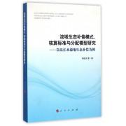流域生态补偿模式核算标准与分配模型研究--以汉江水源地生态补偿为例