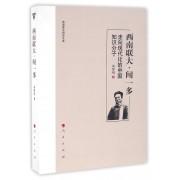 西南联大闻一多(走向现代化的中国知识分子)/西南联大研究文库