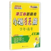 化学(学考+选考2016)/浙江省新高考小题狂做