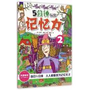 5分钟玩出记忆力(2)/记忆力培养丛书