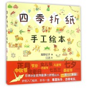四季折纸手工绘本(精)