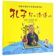 孔子与论语(精)/经典中国古代圣贤故事百科