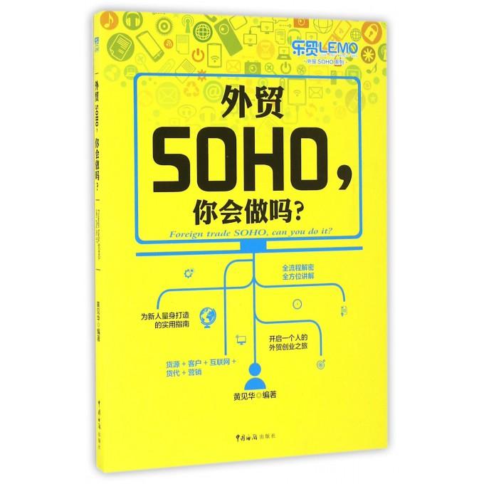 外贸SOHO你会做吗/外贸SOHO系列
