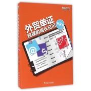 外贸单证经理的成长日记(第2版)/外贸单证操作系列