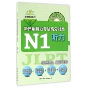 新日语能力考试高分对策(N1听力)/晓东日语备考特训系列