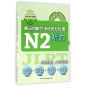 新日语能力考试高分对策(N2听力)/晓东日语备考特训系列