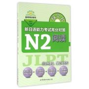 新日语能力考试高分对策(N2阅读)/晓东日语备考特训系列